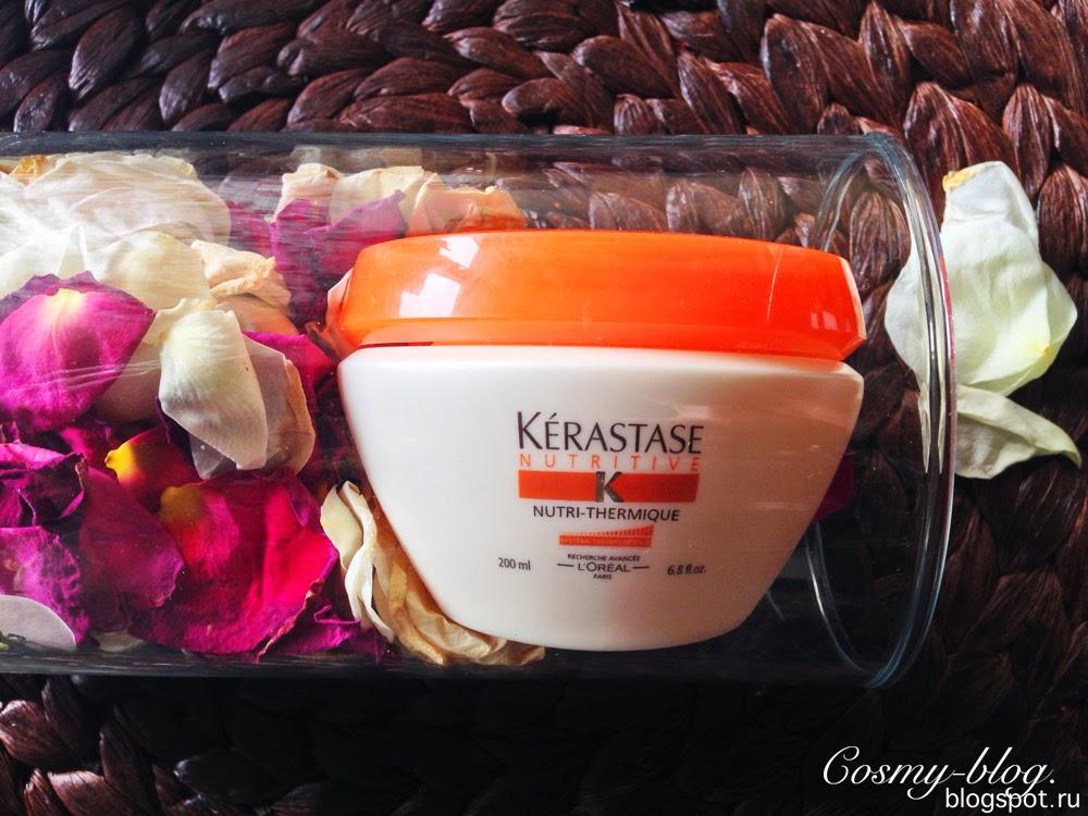 kerastase, nutri-thermique, mask, маска керастаз, уход за волосами, loreal