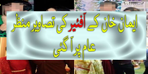 Aiman Khan Affair with Muneeb Butt Pakistani Drama Star