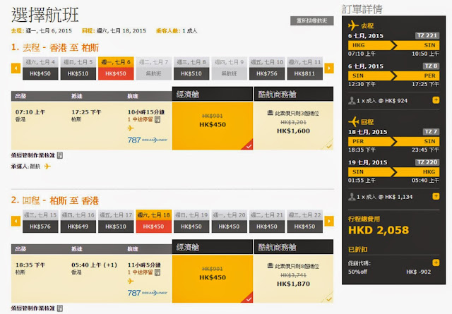 珀斯 HK$924單程連稅 (HK$2,178 來回連稅)