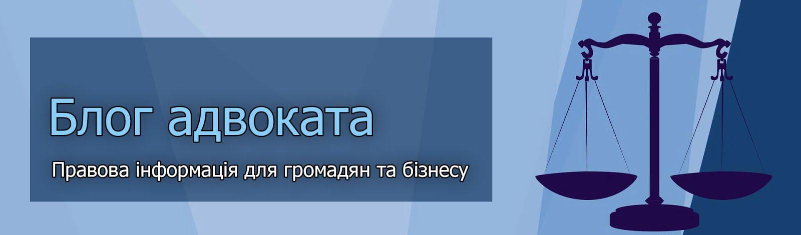 Блог адвоката Валерія Куделі