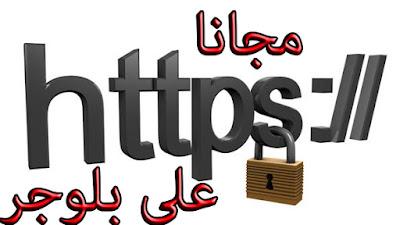تفعيل بروتوكل HTTPS لنطاق مدونات بلوجر المجانية