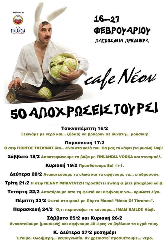 CAFE NEON.ΓΙΑΤΙ...ΑΠΟΚΡΙΑ ΕΙΣΑΙ!