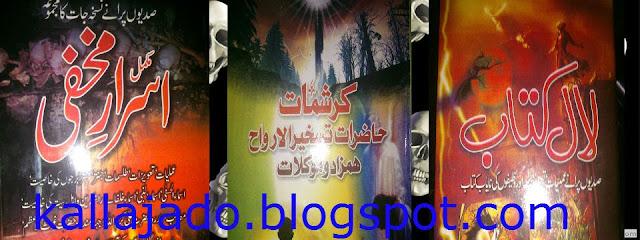 free kala jadu pdf books download,hub safli,hamzad