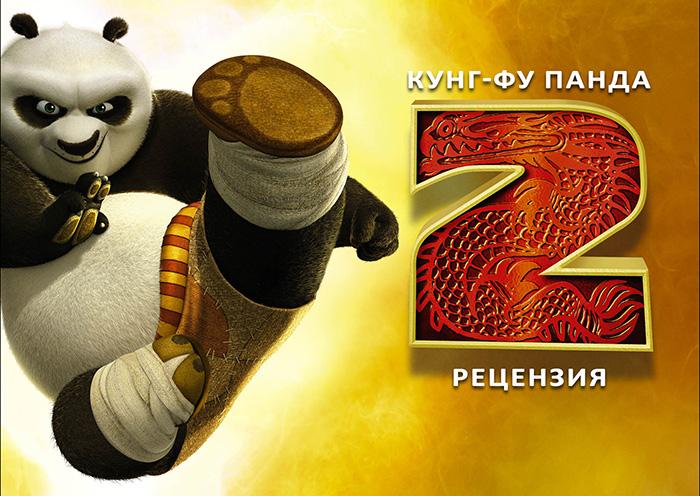 Кунг фу панда 2 (2011) рецензия / Kung Fu Panda 2
