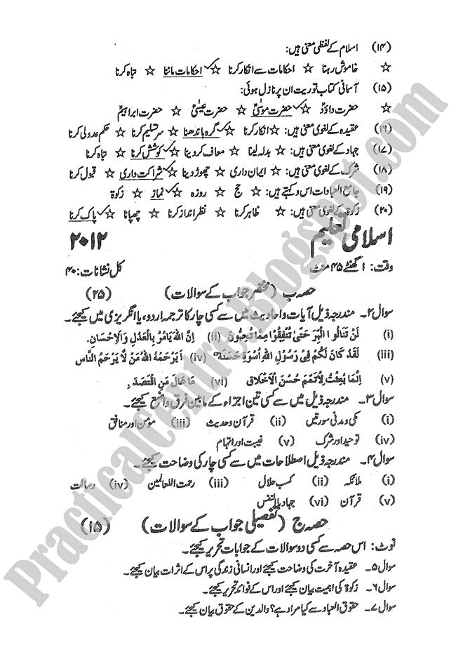 Islamiat-2012-five-year-paper-class-XI