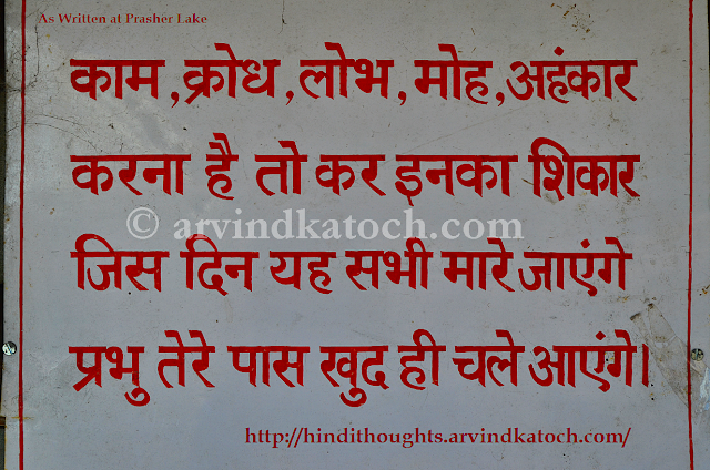 God, Anger, Greed, Hunt, Lust, Hindi, Thought, Picture, Message
