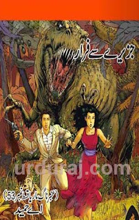 Amber Naag Maria Series Part 53 (Jazeeray-Say-Farar) Urdu Novel by A Hameed