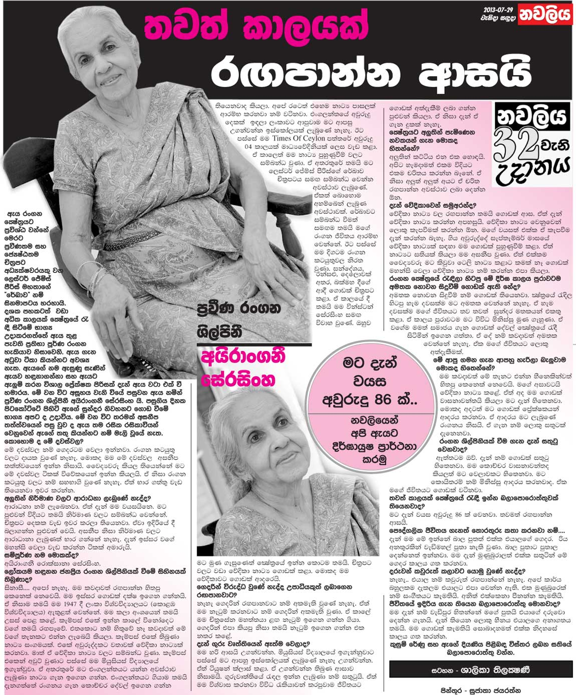 Sri Lanka Newspapers