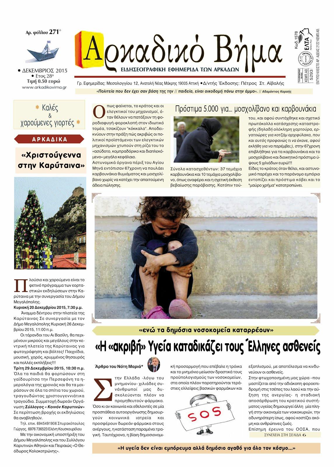 """Αρκαδικό Βήμα - Αρκαδικό Βήμα: Η """"ακριβή"""" Υγεία καταδικάζει τους 'Ελληνες ασθενείς"""