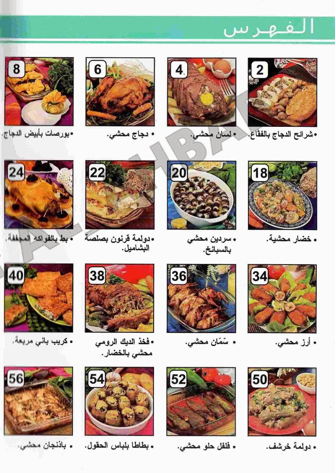 La cuisine alg rienne - La cuisine algerienne samira ...