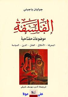 حمل كتاب الفلسفة موضوعات مفتاحية - جوليان باجيني 