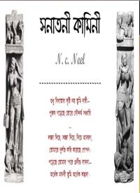 সনাতনী কামিনী