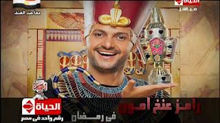 مشاهدة برنامج رامز توت عنخ امون - حلقة الفنان احمد بدير الحلقة الرابعة