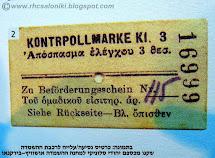 כרטיס נסיעה עלייה לרכבת ההשמדה שקנו מכספם יהודי סלוניקי להגיע למחנה ההשמדה אושוויץ - בירקנאו