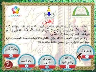 مسابقة السيرة النبوبة العطرة في نسختها الأولى بثانوية سيدي عمرو التأهيلية بتازارين