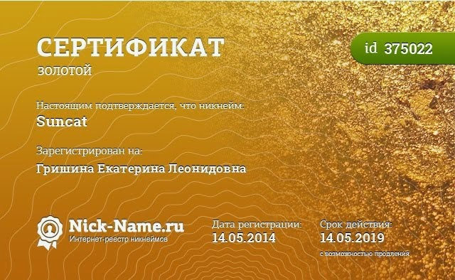 Сертификат о регистрации ника Suncat:)
