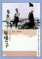 Los niños de Hiroshima - Kaneto Shindo 新藤 兼人