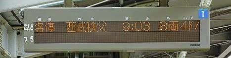 西武池袋線 準急 西武秩父行き2 新2000系幕車(5月平日臨時列車)