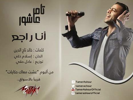 كلمات اغنية انا راجع I see للمطرب تامر عاشور Tamer Ashour