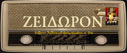 zeidoron