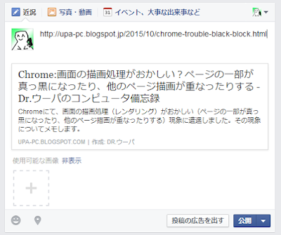 Facebookページ:リンクをシェア 画像を含むページのURLを入力したのに、 自動的に画像が投稿内容に含まれない