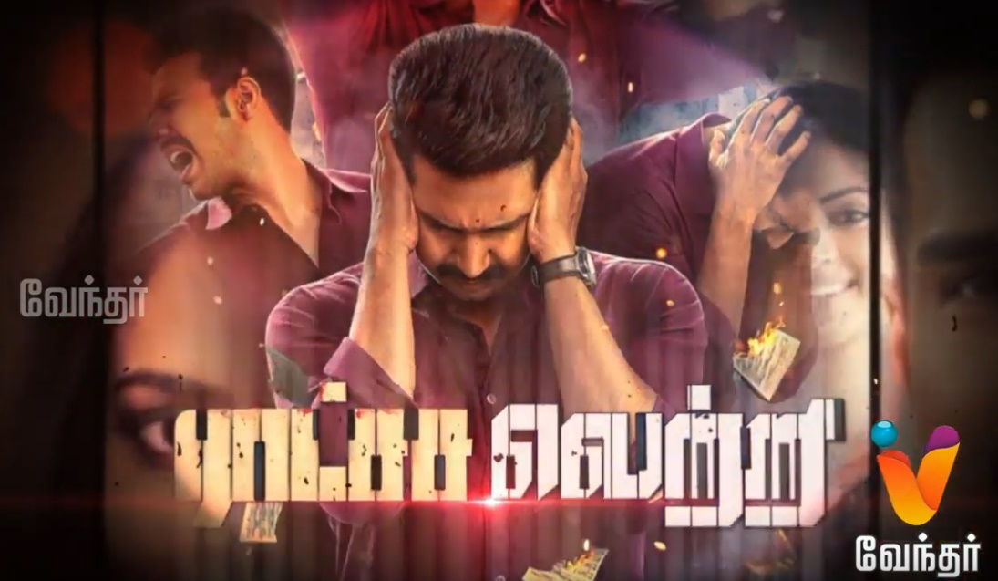 Ratsasan Movie Special Inteview – Ayutha Pooja Special