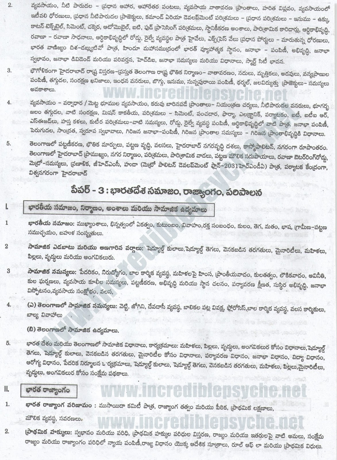 telangana tspsc group 1 exam syllabus in telugu with scheme of exam pattern detailed pattern 3