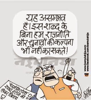 secularism cartoon, cartoons on politics, indian political cartoon