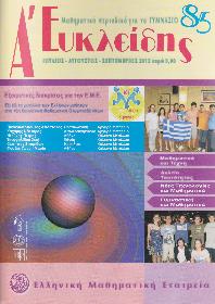 Ελληνική Μαθηματική Εταιρεία: Περιοδικό Ευκλείδης Α΄ - τεύχη 39 έως 93