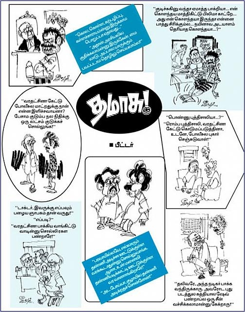 Comedy Pictures In Tamil Tamil Funny Pictures