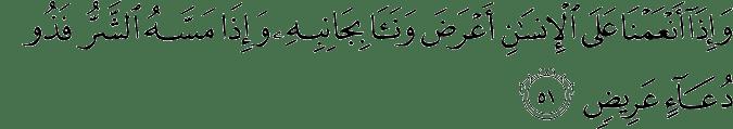 Surat Fushshilat ayat 51