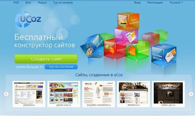 ucoz.ru - бесплатный конструктор сайтов