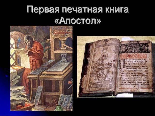 первая печатная книга апостол фото
