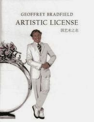 This Month's Favorite Book: Artistic License by Geoffrey Bradfield