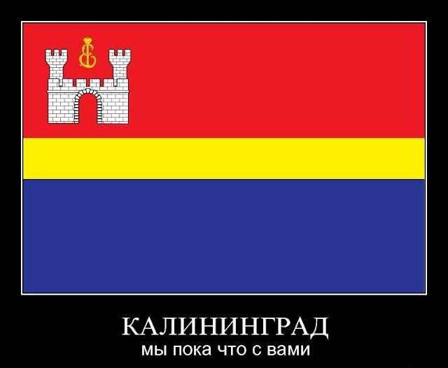 Калининград,<br />мы пока что с вами