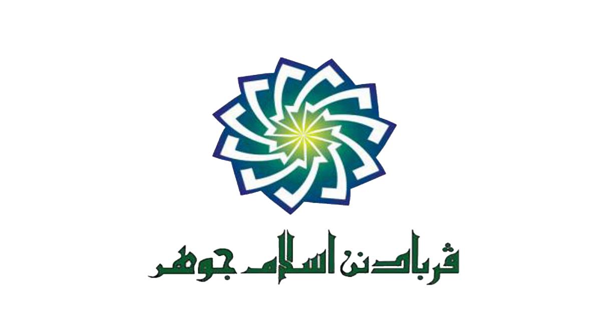 Jawatan Kerja Kosong Perbadanan Islam Johor (PIJ) logo www.ohjob.info april 2015