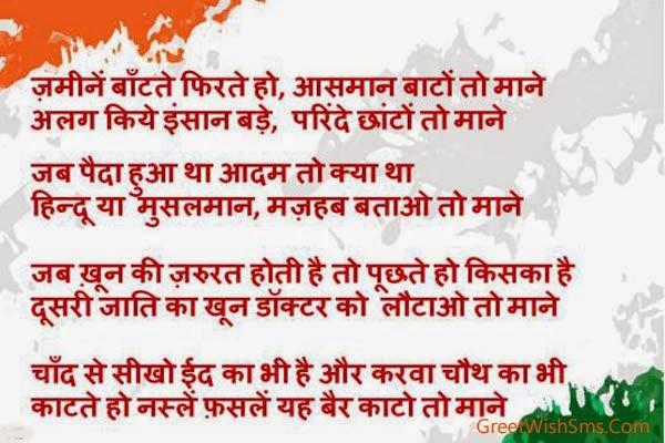 Hindu Muslim Ekta Shayari