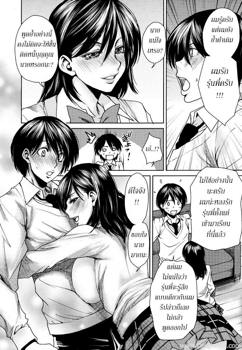 บทเสียว ซ้อมมีเซ็กส์ 4 จบ - หน้า 18