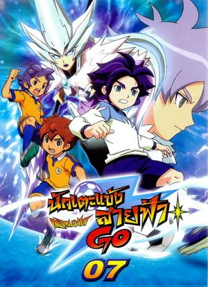 Inazuma Eleven Go 2011 poster