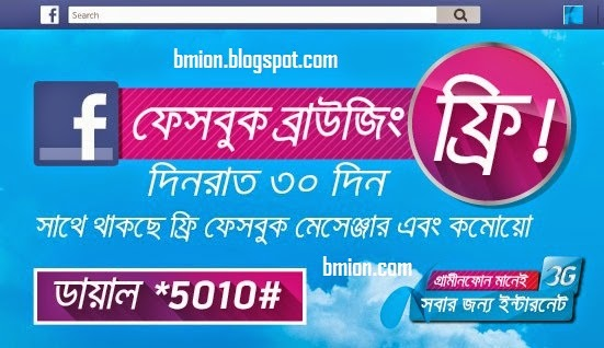 Grameenphone-4GB-Free-Facebook-For-30Days-Messenger-Comoyo-is-also-free-Dial-5010