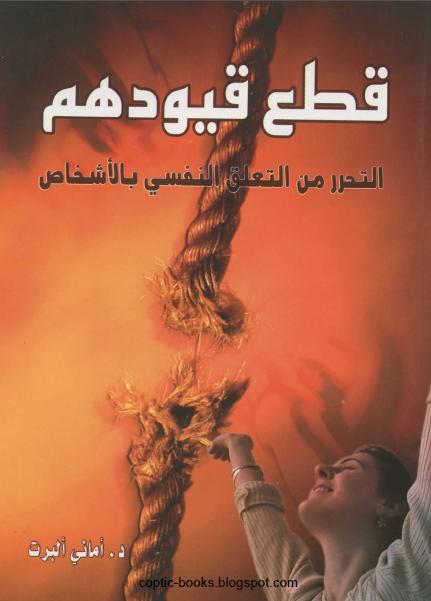 كتاب : قطع قيودهم و التحرر من التعلق النفسي بالاشخاص - دكتورة اماني البرت