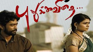 01-09-2014 – Pudhu Kavithai