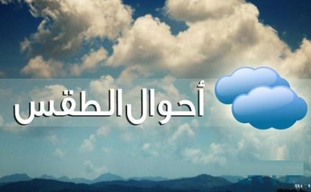 «الأرصاد الجوية» اخبار الطقس فى مصر غدا اليوم الخميس 5-11-2015 ، درجات الحرارة وحالة الطقس يوم غدا الخميس 5 نوفمبر 2015