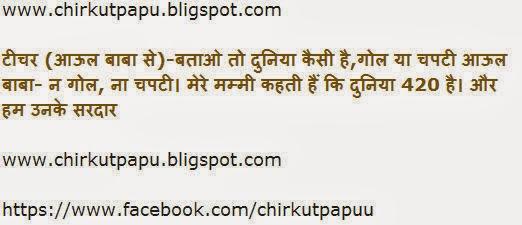 Meri Teacher Essay In Hindi