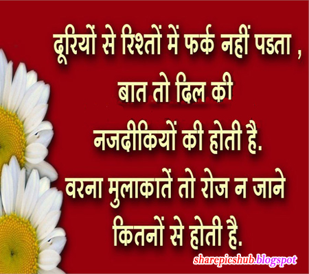 beautiful rishta shayari in hindi relationship quotes in hindi share pics hub