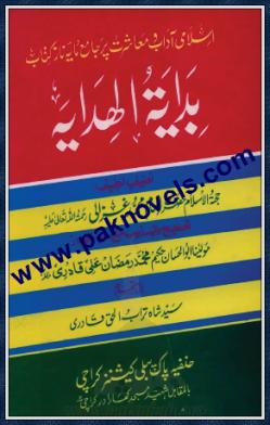 Bidayat ul Hidayat by Sheikh Imam Ghazali