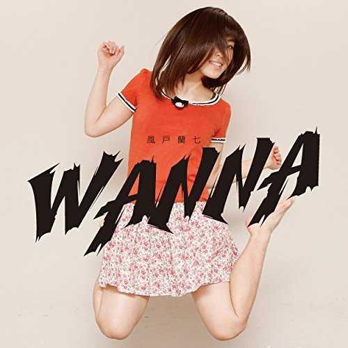 [Single] 風戸蘭七 – WANNA (2015.11.18/MP3/RAR)