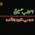 Wahab Ibn-e-Janah - Luminescent People (Ashaab E Imam Hussain A.S)