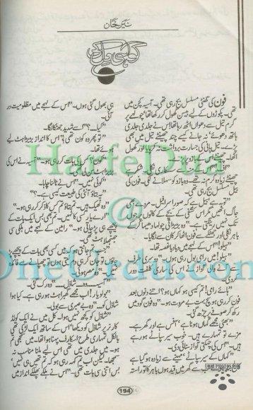 gawahi dil ki by Nayyar Khan - Gawahi dil ki by Nayyar Khan