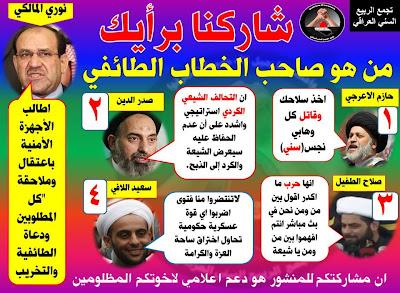 مستجدات الثورة السنية العراقية ليوم الخميس 21/3/2013